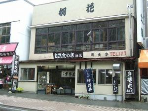 070525_kiribana