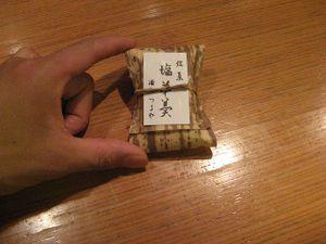 070806_hitokuti