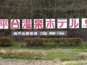 090413_nanpeidai