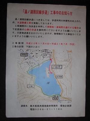 090509_koujikokuti