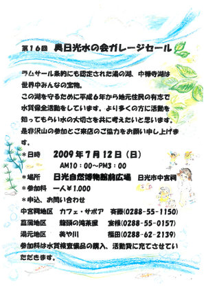 090709_mizunokai