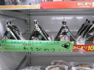 090718_nikkouowasabi