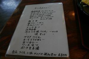 090816_menu