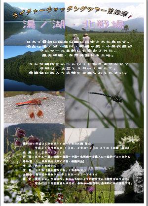 0909_naturetour