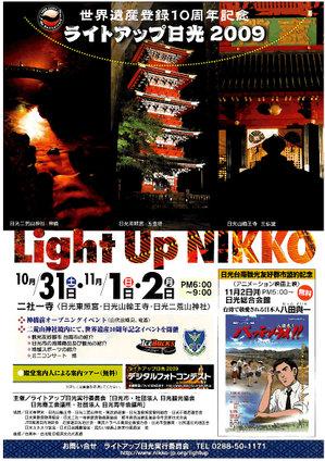 09_lightup
