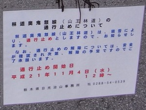 091104_sannnou_itijiheisa
