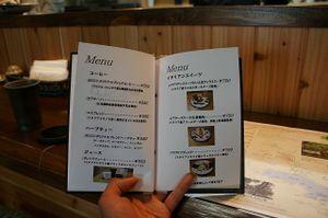 100614_bosco_menu