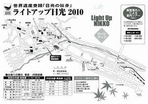 2010_lightup_nikkou2