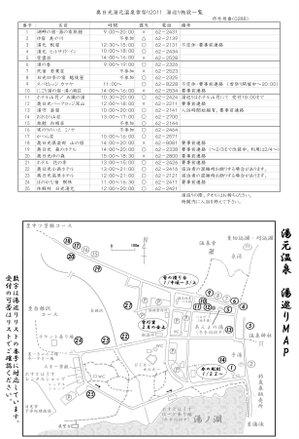 11_yumeguri_kai