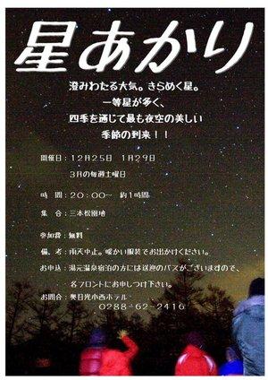 11_hosiakari