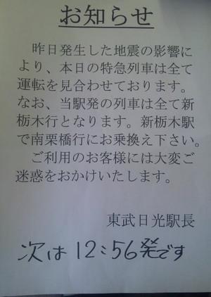 110312_1247tobutrain