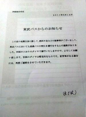 110314_toubukokuti