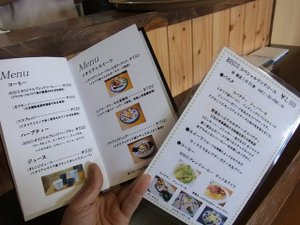 110504_bosco_menu