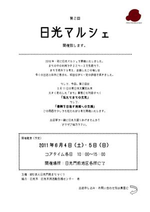 1106_nikkou_marche