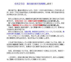 110625_turisaikai_kokuti