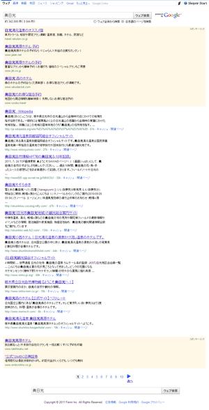 110729_word_okunikkou