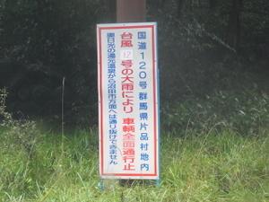 110904_konsei_tuukoudome_kanban