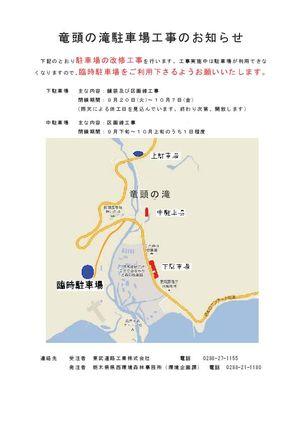 110910_ryuuzup_kouji_kokuti