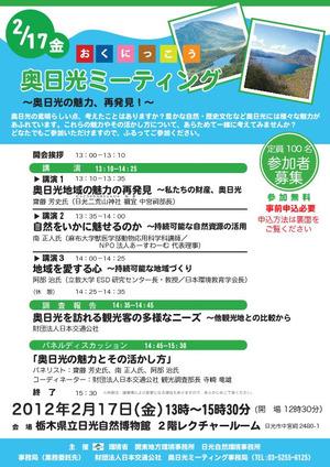 120217_okunikkou_meeting