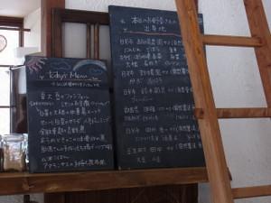 120229_meguri_menu