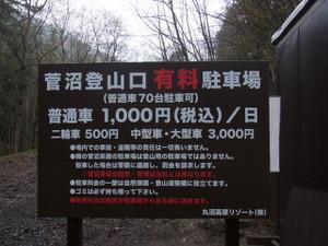 120603_sugenuma_kanban