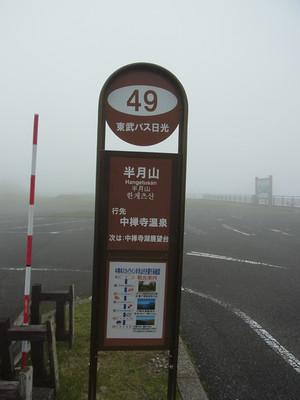 120701_busstop_hangetusan_up