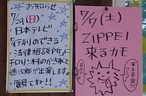 120704_tv_yotei