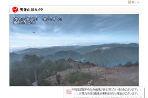 120816_nantai_livecamera