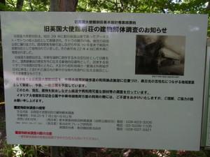 130718_igirisu_taisikan