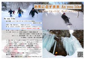 14_snowshoe_tour_ayl
