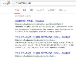 131202_huyunosyou_google