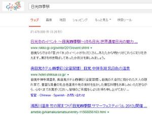 131202_sikisai_google