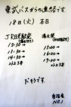 140218_tobu_bus