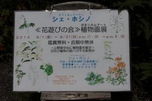 140819_kokuti