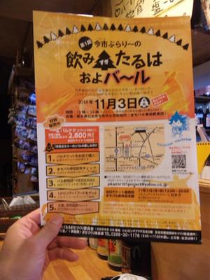 141023_oyobaru