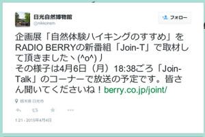 150404_tweet