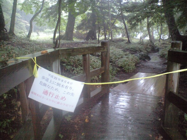 湯ノ湖山側歩道通行止め